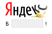 Яндекс банан
