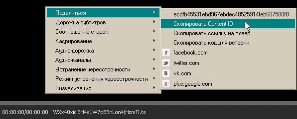 Торрент-ТВ - Content-ID